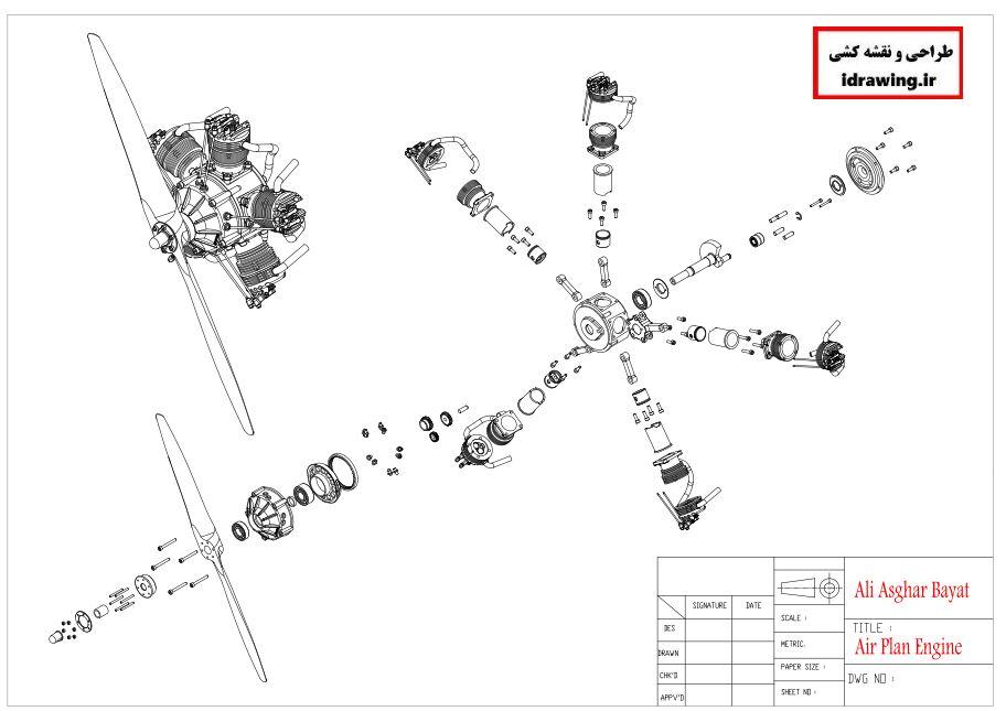 پروژه موتور هواپیما
