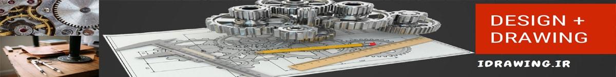 طراحی و نقشه کشی صنعتی به صورت پروژه ای